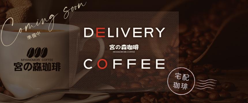 宮の森珈琲デリバリーコーヒー