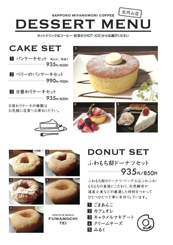北円山店デザートメニュー