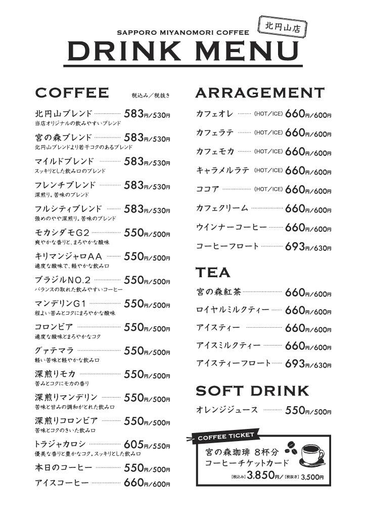 北円山店ドリンクメニュー