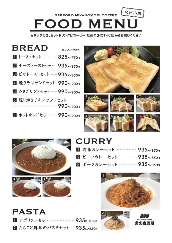 北円山店フードメニュー